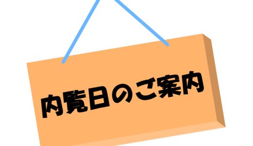 内覧日のご案内【2019/6-2020/7】